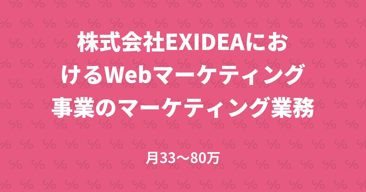 株式会社EXIDEAにおけるWebマーケティング事業のマーケティング業務