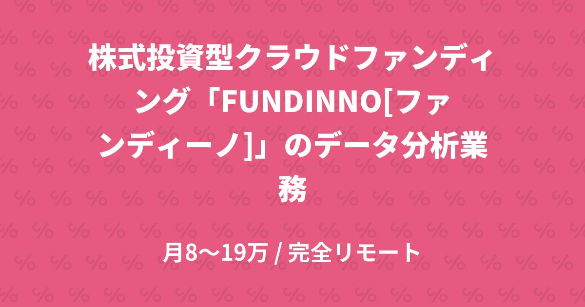 株式投資型クラウドファンディング「FUNDINNO[ファンディーノ]」のデータ分析業務
