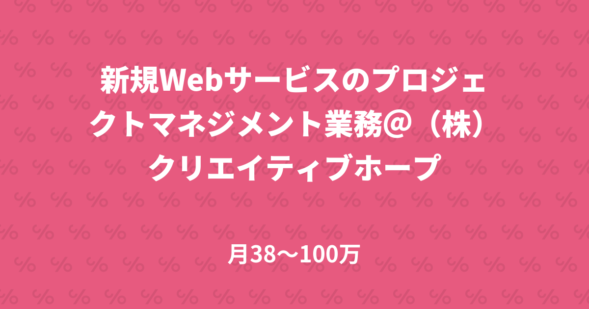 新規Webサービスのプロジェクトマネジメント業務@(株)クリエイティブホープ