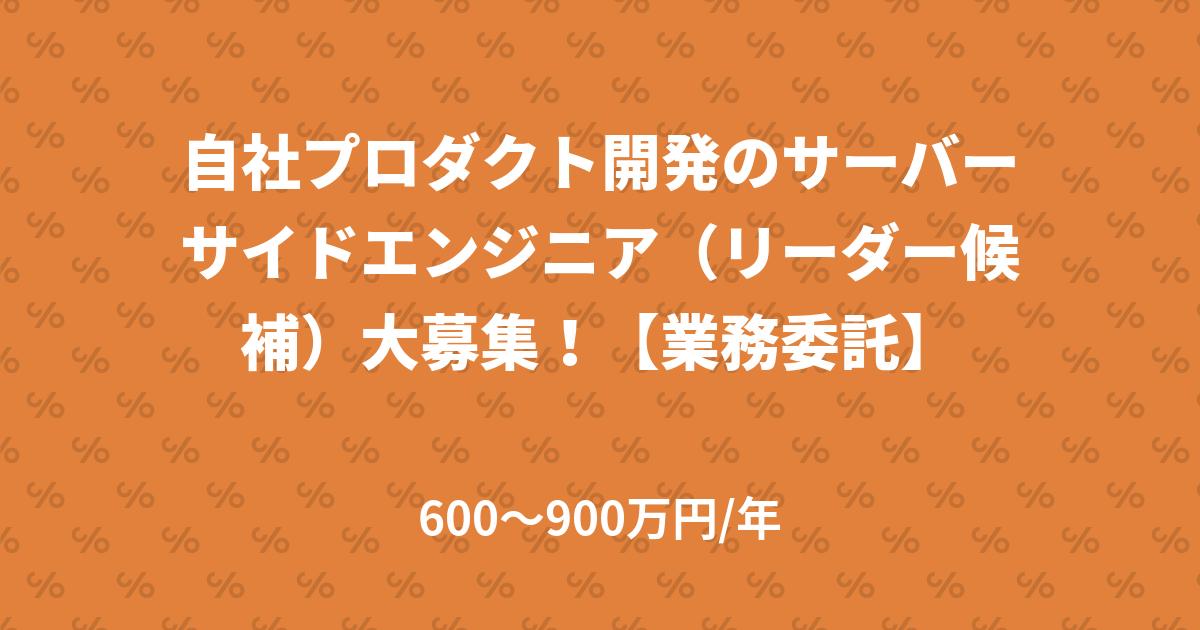 自社プロダクト開発のサーバーサイドエンジニア(リーダー候補)大募集!【業務委託】