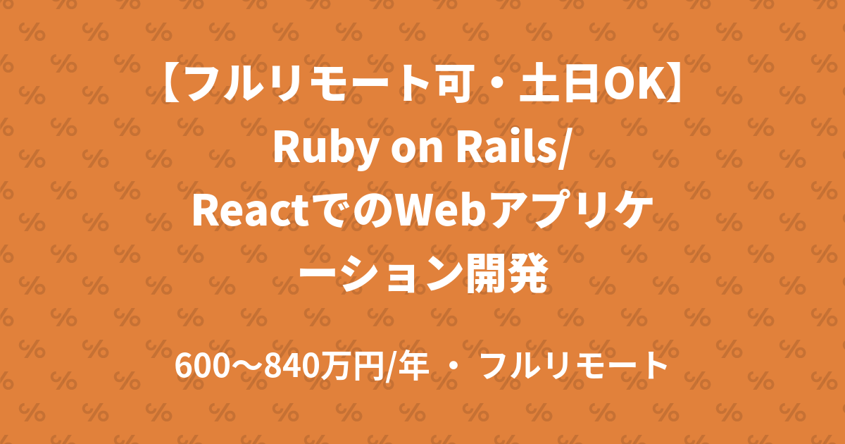 【フルリモート可・土日OK】Ruby on Rails/ReactでのWebアプリケーション開発