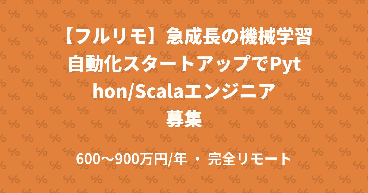【フルリモ】急成長の機械学習自動化スタートアップでPython/Scalaエンジニア募集