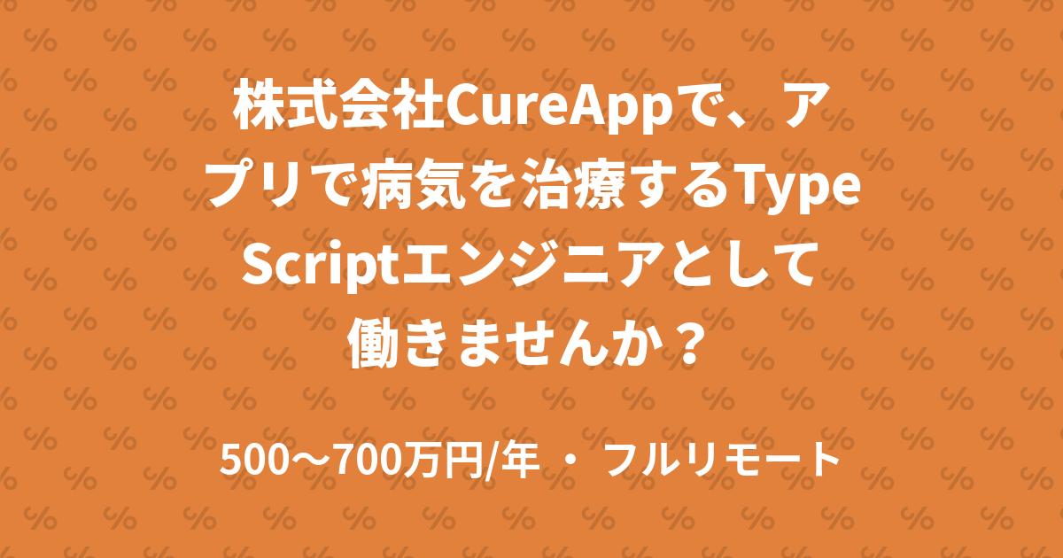 株式会社CureAppで、アプリで病気を治療するTypeScriptエンジニアとして働きませんか?