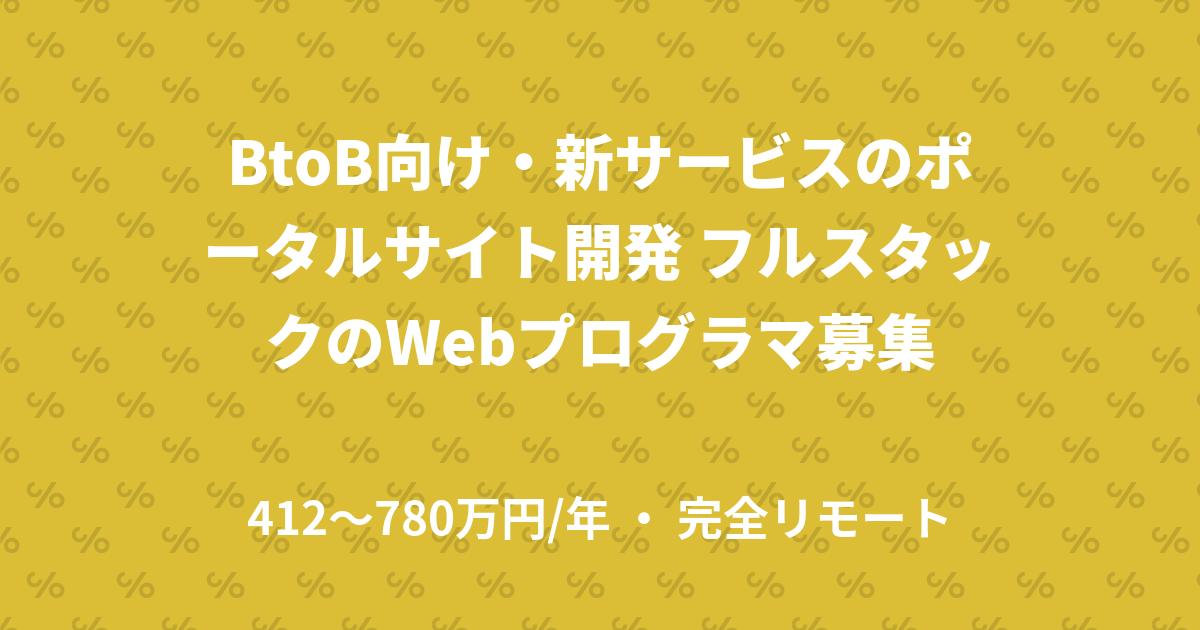 BtoB向け・新サービスのポータルサイト開発 フルスタックのWebプログラマ募集