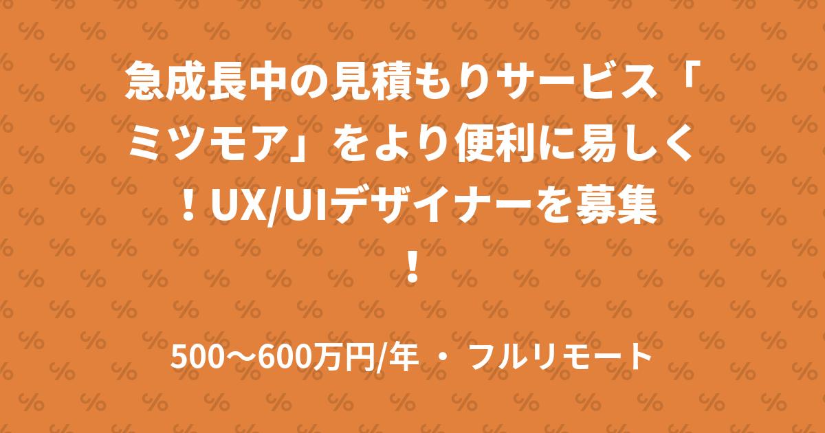 急成長中の見積もりサービス「ミツモア」をより便利に易しく!UX/UIデザイナーを募集!